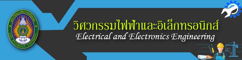 สาขาวิชาวิศวกรรมไฟฟ้าและอิเล็กทรอนิกส์ EEE|LRU
